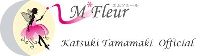 新潟のフリーアナウンサーとしてテレビ・ラジオの出演、司会、講演、研修を行っています。エムフルール フリーアナウンサー田巻華月のホームページ