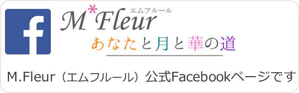 M.Fleur(エムフルール)公式Facebookページ
