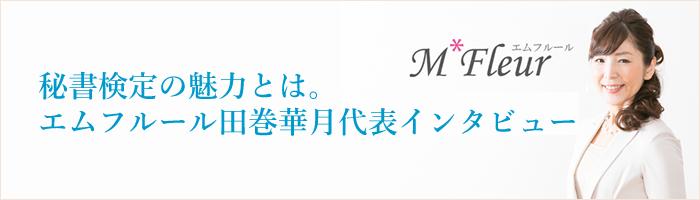 秘書検定の魅力とは。エムフルール田巻華月代表インタビュー