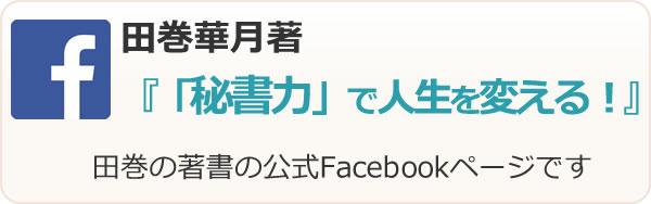 田巻華月著『「秘書力」で人生を変える!』
