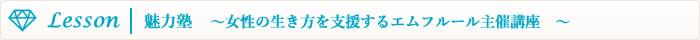魅力塾 ~女性の生き方を支援するエムフルール主催講座~
