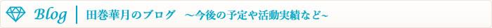 田巻華月のブログ ~今後の予定や活動実績など